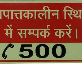 3D asset emergency numbers 500