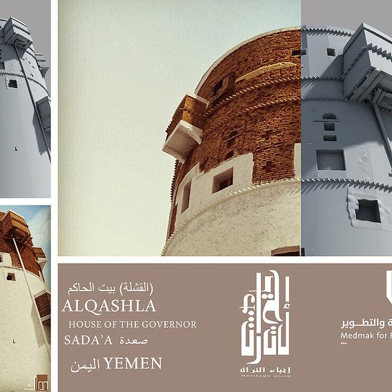 Qishla Nubian  - headquarters of the leaders  - sada'a - Yemen