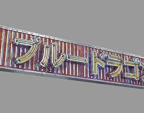 Game Ready Japanese Signs Set Sign Neon Large 3D asset